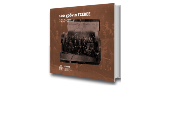 https://imegsevee.gr/wp-content/uploads/2019/05/Lefkoma-100-xronia-GSEVEE.pdf